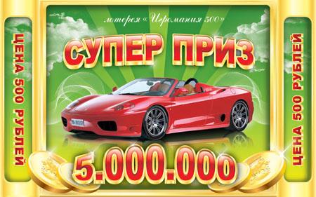 Свадебные лотереи - шутки или шуточная лотерея 10